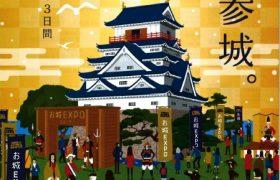 お城EXPO2017がパシフィコ横浜で開催されます