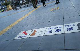 三原城跡歴史公園・天主台跡・三原港への行先表示